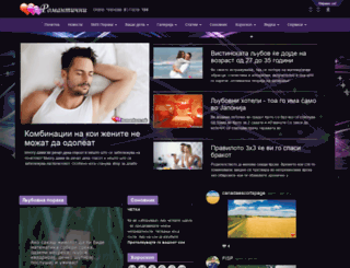 romanticni.com.mk screenshot