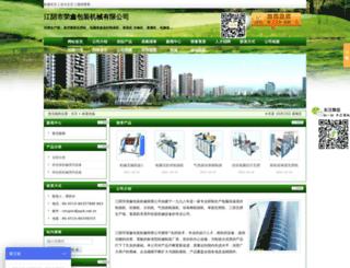 rongxin.pack.cn screenshot