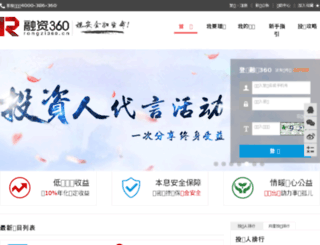 rongzi360.cn screenshot