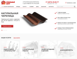 roofc.ru screenshot