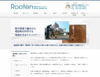 rooten.jp screenshot