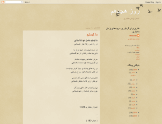 roozehejdahom.blogspot.com screenshot