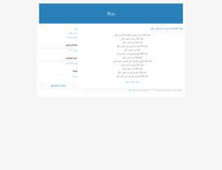 roozfa.blogfa.com screenshot