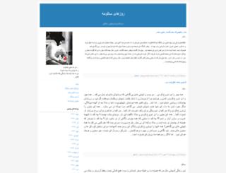 roozhayesaloume.blogfa.com screenshot