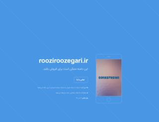 rooziroozegari.ir screenshot
