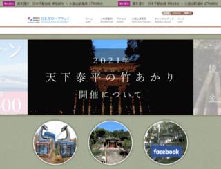 ropeway.shizutetsu.co.jp screenshot