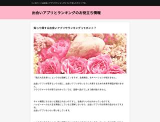 roppongi-machicon.com screenshot