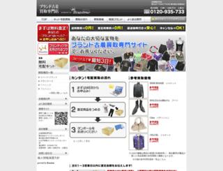 roppongi.brand-king.com screenshot