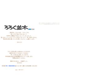 roroku.syuriken.jp screenshot