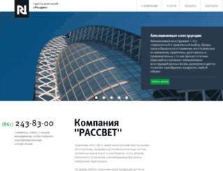 ros-cvet.ru screenshot