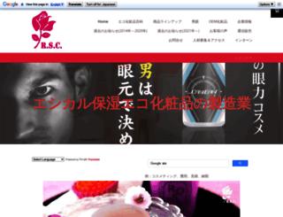 rosa-sp-cosme.co.jp screenshot