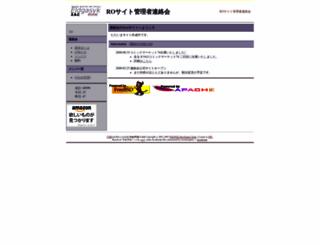 rosafe.rowiki.jp screenshot