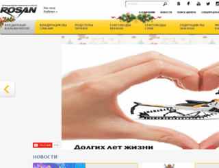rosan.com screenshot