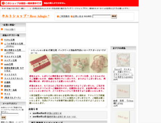 rose-adagio.com screenshot