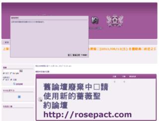 rose-pact.365bbs.tw screenshot