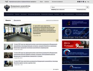 roskazna.ru screenshot