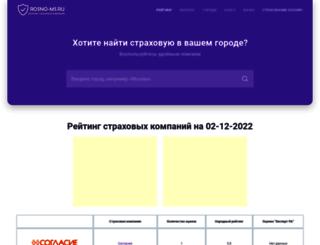 rosno-ms.ru screenshot