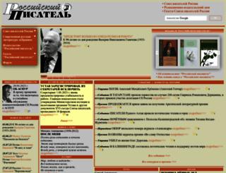 rospisatel.ru screenshot