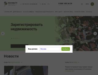 rosreestr.ru screenshot