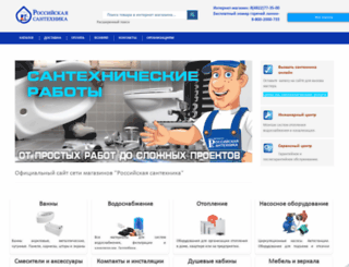 rossantech.ru screenshot