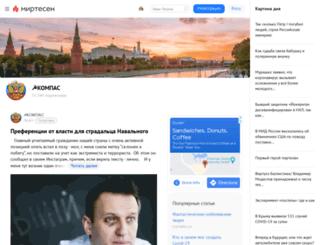 rossijane.mirtesen.ru screenshot
