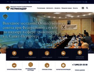 rossvyaz.ru screenshot