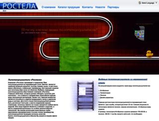 rostela.by screenshot