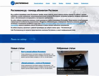 rostelecomo.ru screenshot