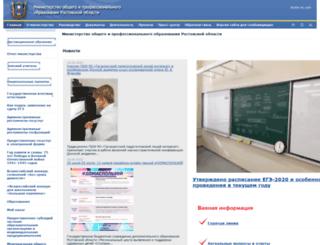 rostobr.ru screenshot