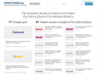 rostov-na-donu.infoskidka.ru screenshot