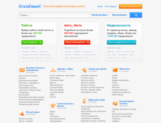 rostov-na-donu.localmart.ru screenshot