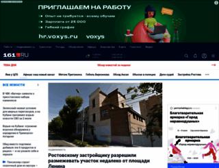 rostov1.ru screenshot