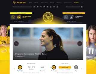 rostovhandball.ru screenshot