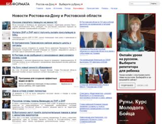 rostovnadonu.bezformata.ru screenshot
