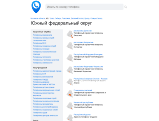 rostovphone.ru screenshot