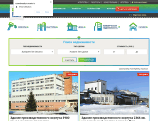 roswebrealty.ru screenshot