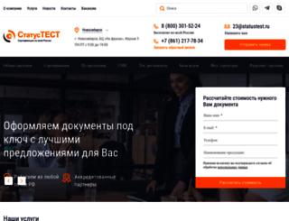 rotest.ru screenshot