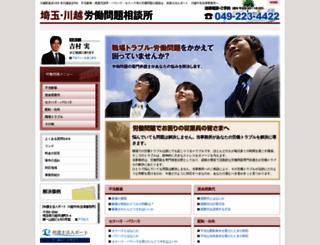 roudou-soudan.jp screenshot