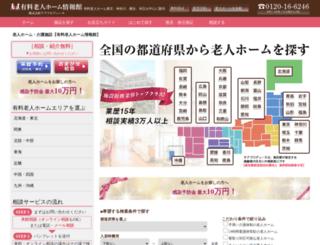 roujin-homes.jp screenshot