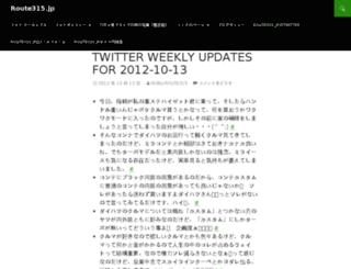 route315.jp screenshot