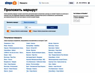 routes.votpusk.ru screenshot
