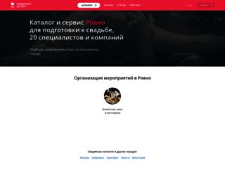 rovno.unassvadba.ru screenshot