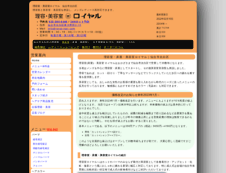 royal-hair.com screenshot