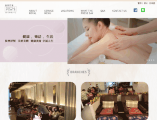 royalbali.com.tw screenshot