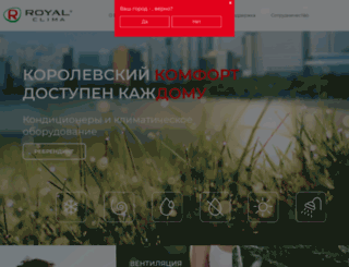 royalclima.ru screenshot