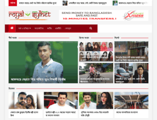 royalsylhet.com screenshot