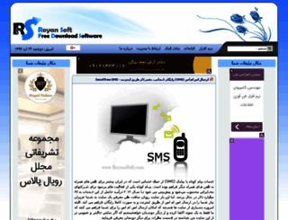 royansoft.com screenshot