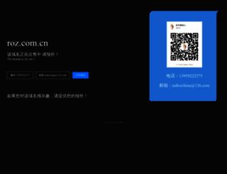 roz.com.cn screenshot