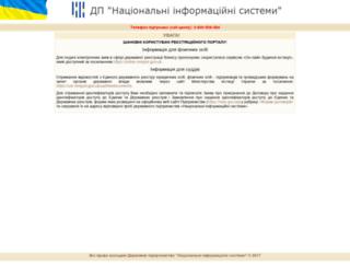 rp.irc.gov.ua screenshot