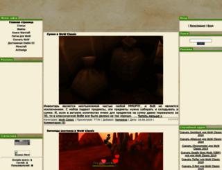 rpgblog.ru screenshot